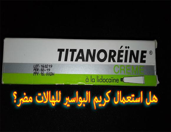 تيتانوريين