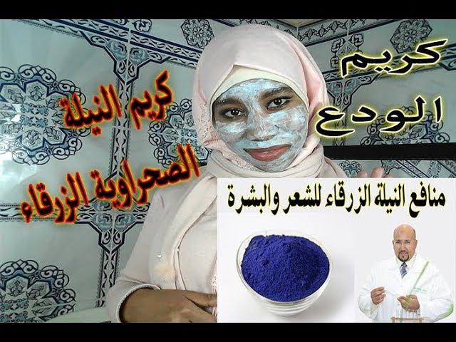 النيلة الزرقاء للكلف الانديكو الصحراوية Indigo