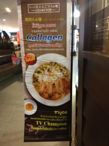حبوب الكولاجين للتسمين