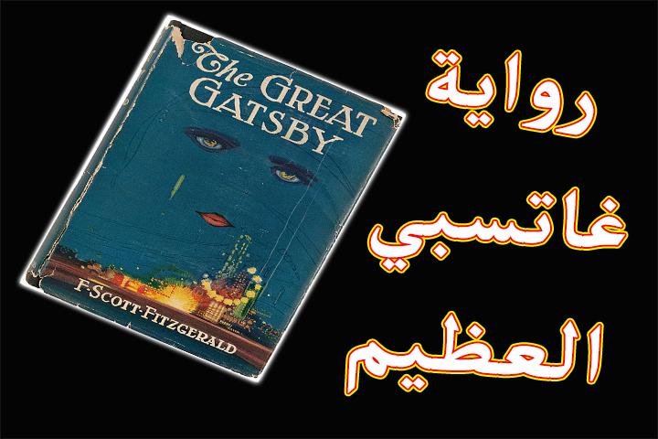 رواية غاتسبي العظيم – تلخيص رواية كاسبي العظيم