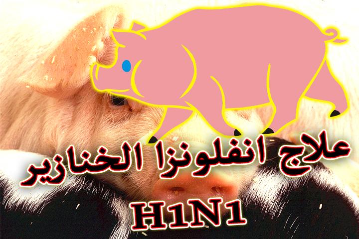 اعراض انفلونزا الخنزير