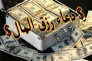 دعاء رزق المال 1