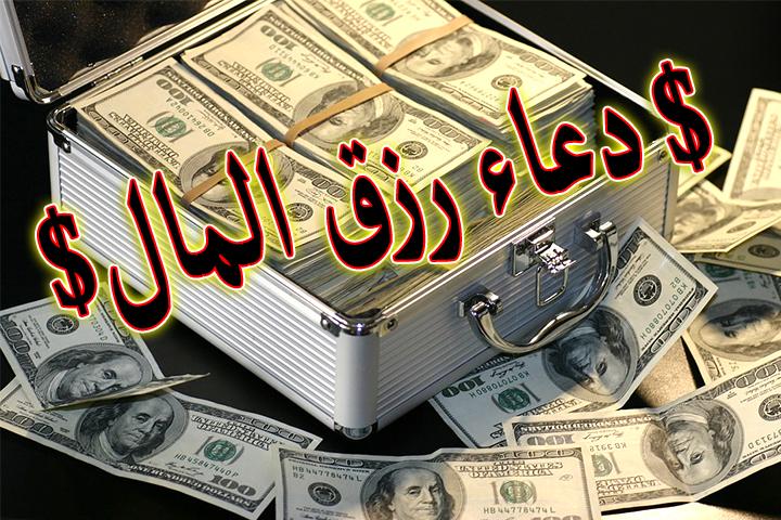 دعاء رزق المال
