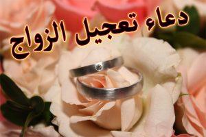 دعاء تعجيل الزواج 1