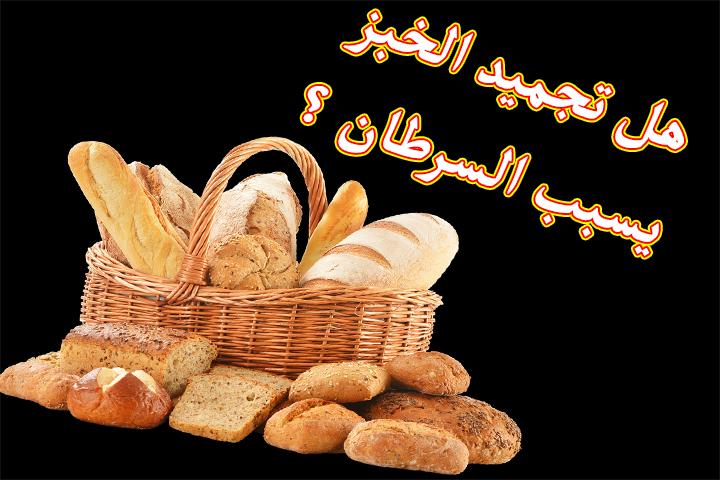 هل تجميد الخبز في الثلاجة يسبب السرطان؟