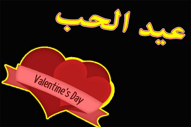 ماهو عيد الحب؟ ولماذا سمي بيوم القديس فالنتين؟ وما حكم الدين من عيد الحب
