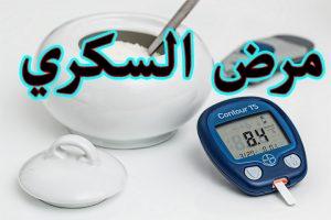 علاج مرض السكر بالأعشاب عالم حنان