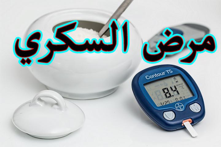 علاج مرض السكر بالأعشاب 1