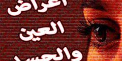 أعراض العين والحسد 4