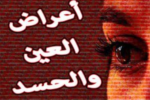 أعراض العين والحسد 2