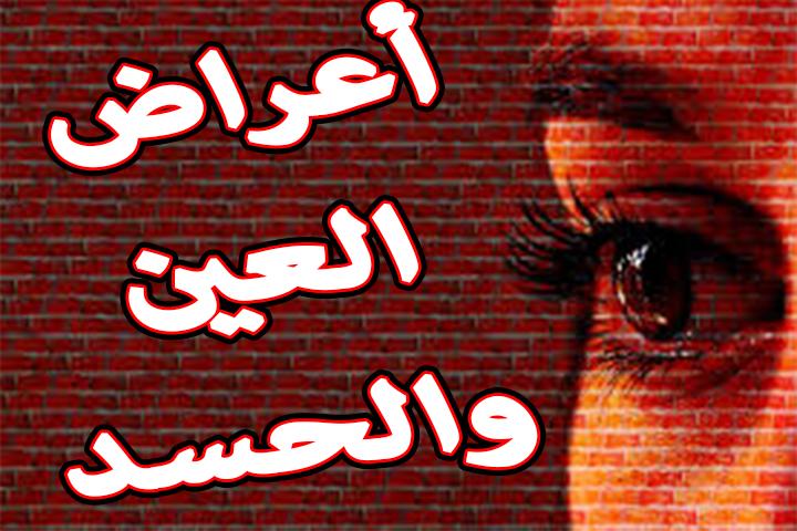 أعراض العين والحسد 1