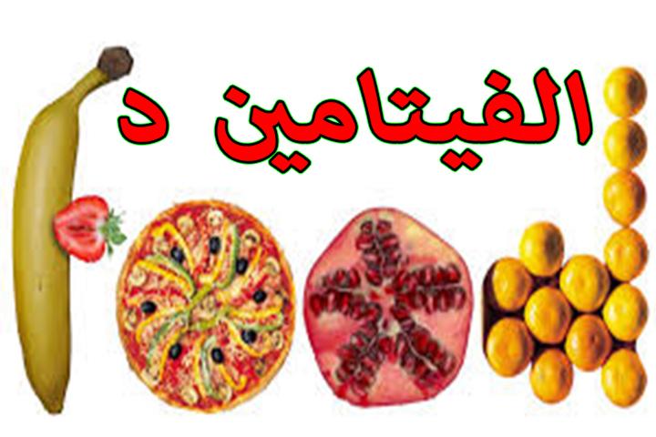 أعراض نقص الفيتامين د والأغذية التي تحتوي على الفيتامينD 1