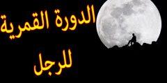 عندما يكتمل القمر