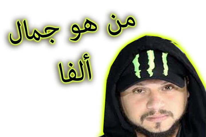 جمال ألفا Jamal alpha أكبر قناة مغربية ترفيهية
