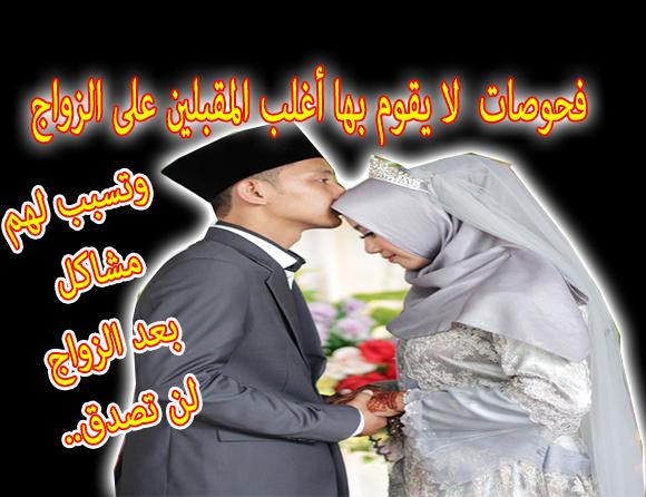 فحوصات قبل الزواج و4 نصائح للمقبلين على الزواج