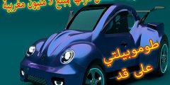 7 أفضل السيارات ممكن شرائها بمبلغ 5 مليون مغربية