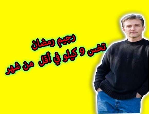 رجيم رمضان دكتور بيرج.. تخس 9 كيلو في أقل من شهر