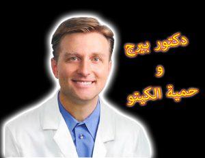 دكتور بيرج