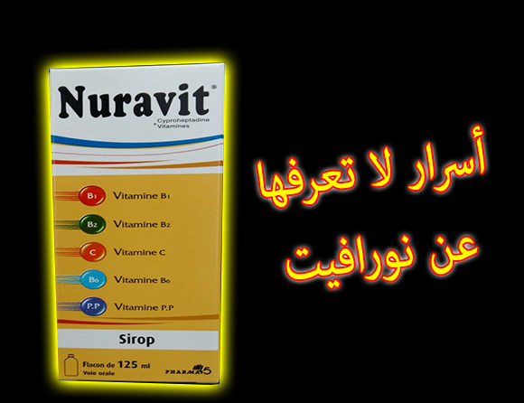 نورافيت