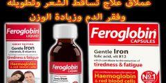 فيروجلوبين feroglobin