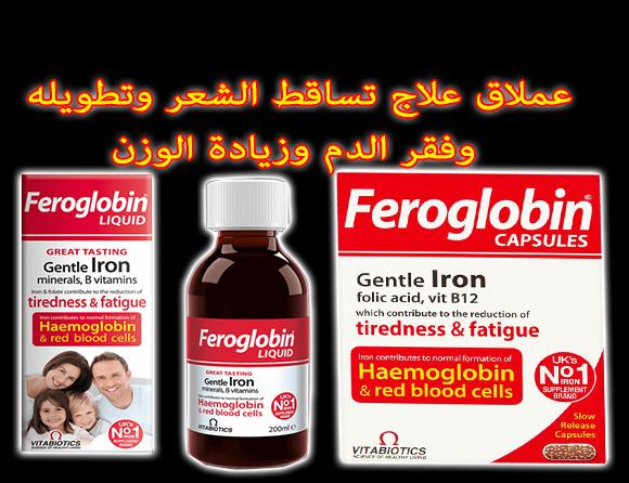حبوب فيروجلوبين للشعر هل تزيد الوزن؟ 14 استخدام