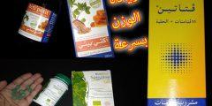 دواء لزيادة الوزن من الصيدلية في أقل من 3 أشهر