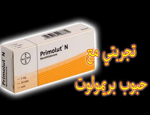 بريمولوت ..6 استعمالات وأسرار عن دواء بريمولوت