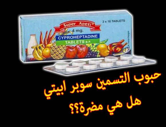 دواء سوبر ابيتي