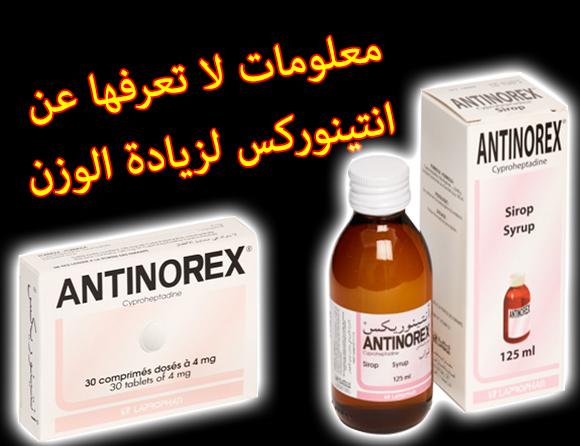 antinorex