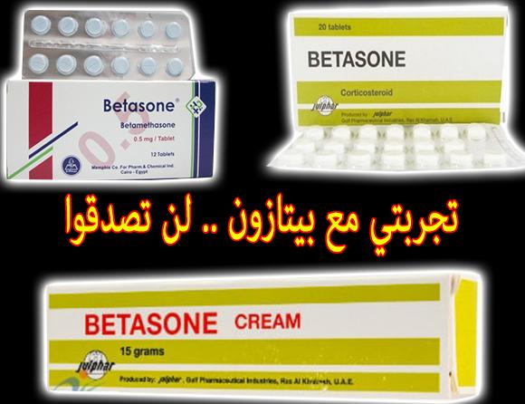 بيتازون 17 نقاط عن فوائد وأضرار بيتازون Betasone
