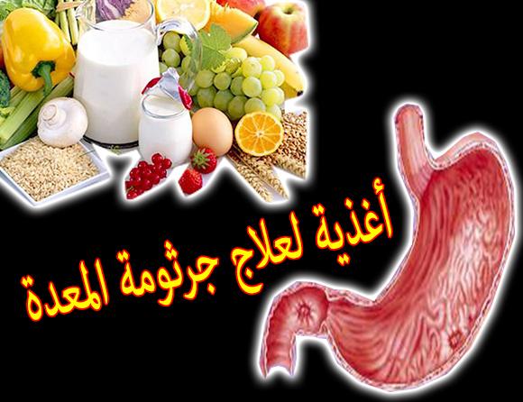 الاطعمة التي تقضي على جرثومة المعدة