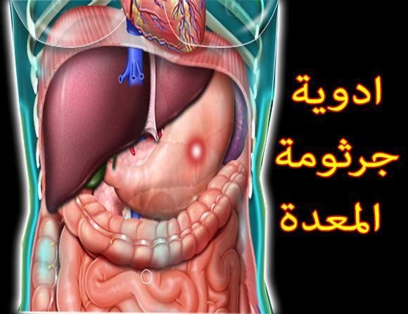 ادوية جرثومة المعدة مع الدكتور كريم علي 11 دواء