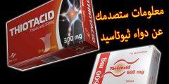 ثيوتاسيد : 9 أسرار عن دواء ثيوتاسيد Thiotacid