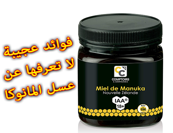 عسل المانوكا هو العسل رقم 1 لعلاج الأمراض فوائده
