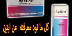 حبوب apettin لزيادة الوزن: 5 استخدام لدواء ابتين