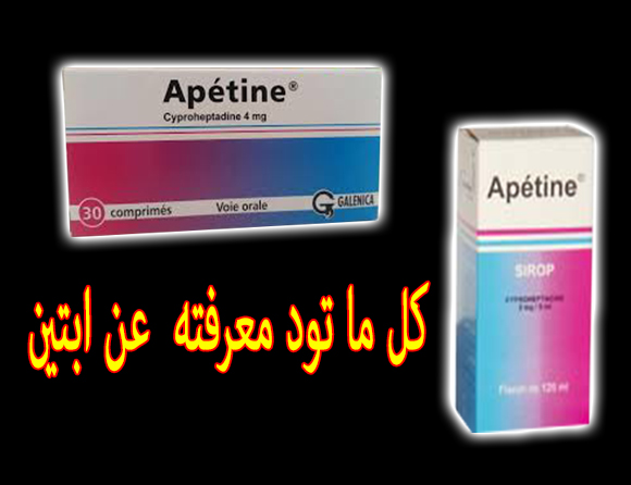 حبوب apettin لزيادة الوزن