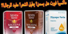 ماكسيبا فورت :هل حبوب Maxepa forte omega 3 تسمن؟