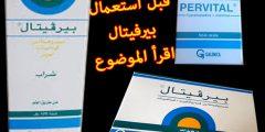 بيرفيتال لزيادة الوزن :10 استخدام لدواء بيرفيتال