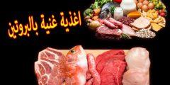 اغذية غنية بالبروتين الحيواني والنباتي: 20 غذاء